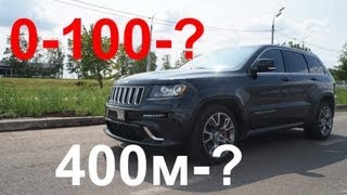 Jeep Grand Cherokee SRT8 - Замеры