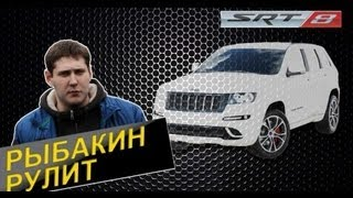 Jeep Grand Cherokee SRT 8 - Обзор Рыбакина