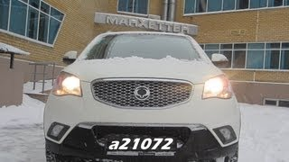 SsangYong New Actyon 2013 - Тест-драйв