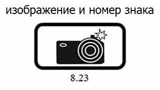 Камеры фото- и видеофиксации нарисуют на асфальте для водителей