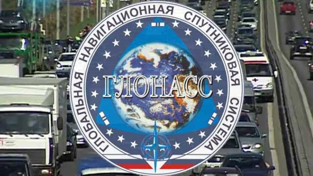 Машины в России оснастят системой ГЛОНАСС